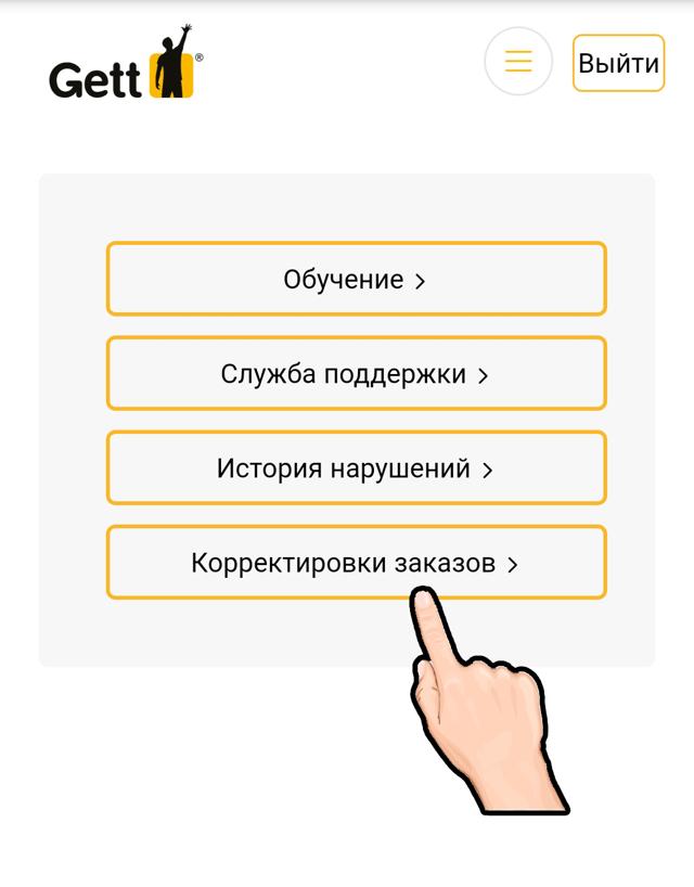 Как в Гет такси добавить два адреса