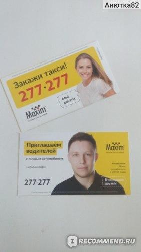 Как поднять рейтинг в такси «Максим» и получить приоритет