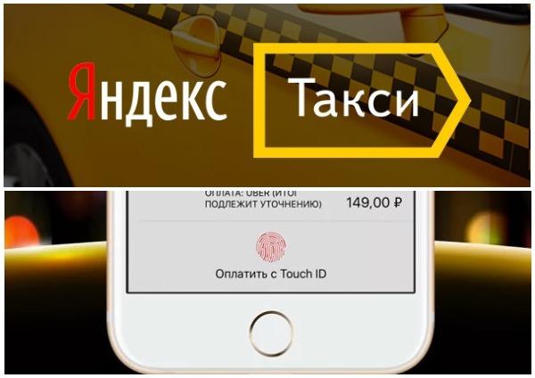 Как привязать карту к Яндекс.Такси: пассажиру, водителю