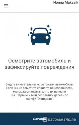 Как пользоваться каршерингом «Белка Кар», какие есть автомобили
