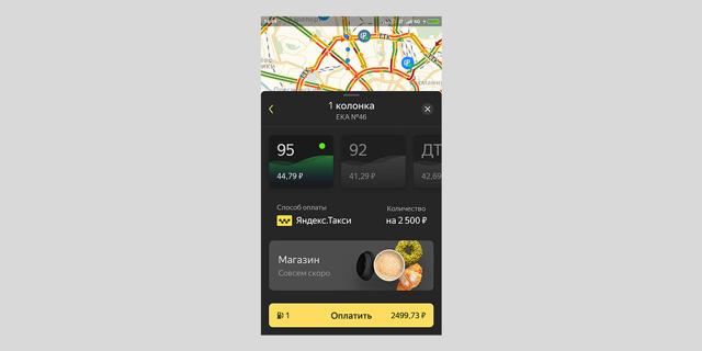 Как заправиться с баланса Яндекс.Такси, через Яндекс.Таксометр