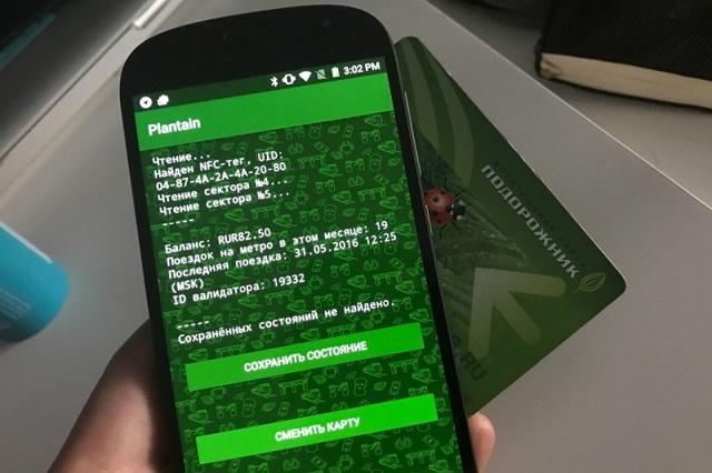 Как привязать «Подорожник» к телефону: android, ios