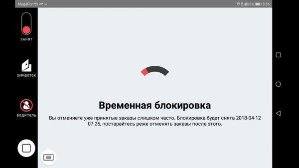 Что делать, если Яндекс.Такси заблокировал водителя, как разблокировать