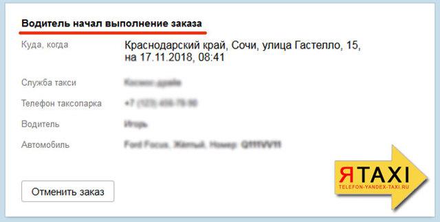Как заказать Яндекс.Такси с детским креслом