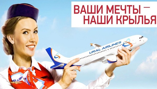 Как потратить бонусы «Крылья» Уральских авиалиний