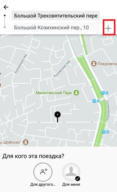 Как в Убере добавить несколько адресов