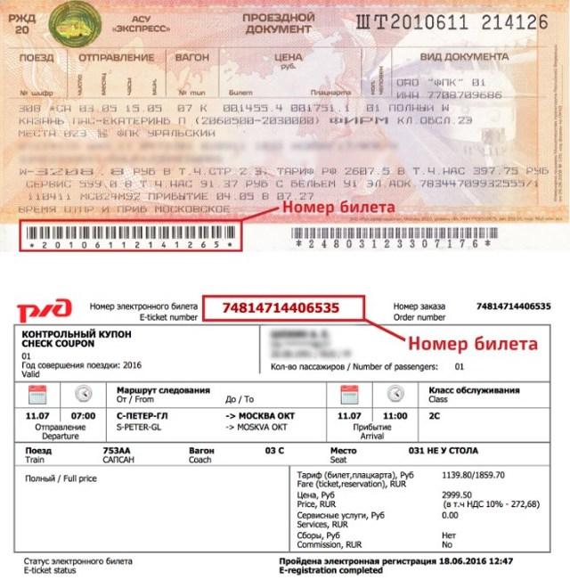 Как изменить паспортные данные в «РЖД Бонус»