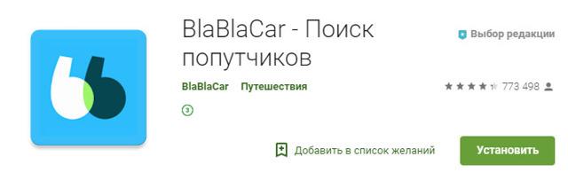 Как разблокировать аккаунт «Бла Бла Кар», почему блокируют