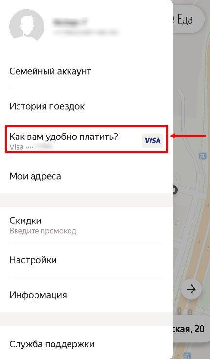 Как отвязать карту от приложения Яндекс.Такси