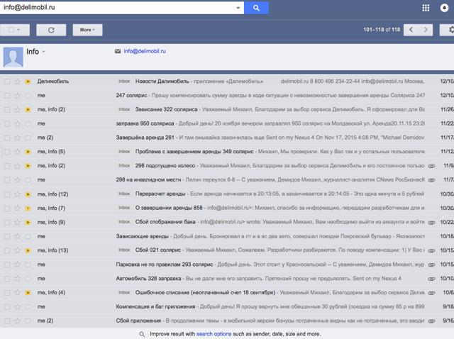 «Делимобиль» заблокировал аккаунт: что делать, как восстановить, причины