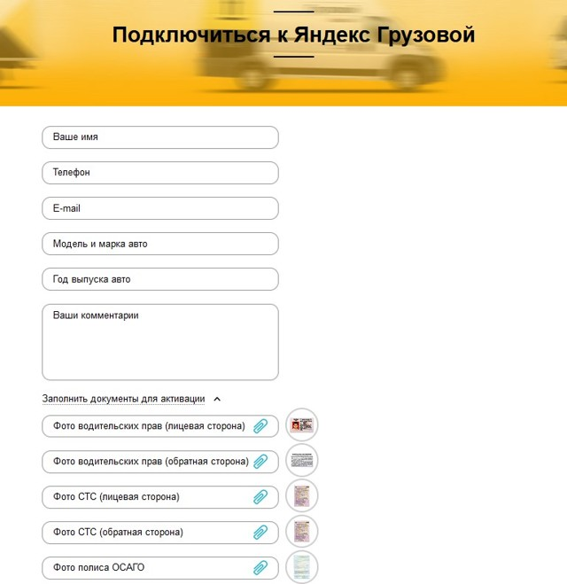 Тариф Детский в Яндекс.Такси: как подключить, что значит