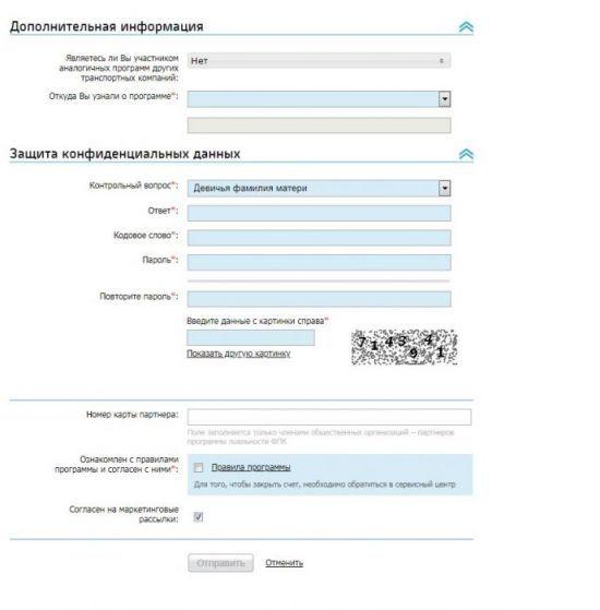 Как зарегистрироваться в программе «РЖД Бонус»
