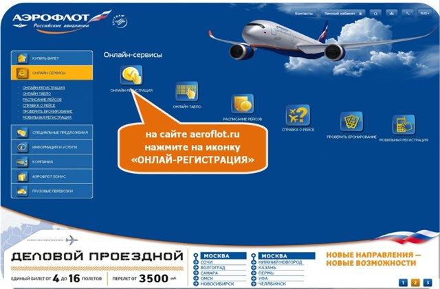 Как зарегистрироваться на рейс через интернет