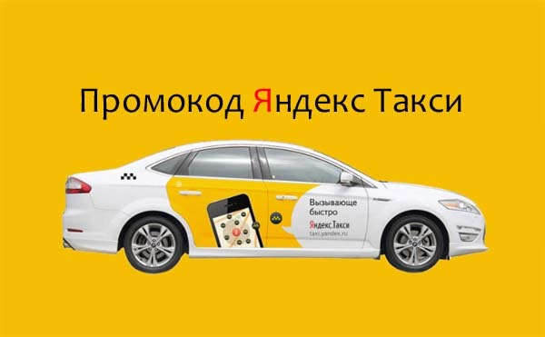 Как получить и воспользоваться промокодом в Яндекс.Такси