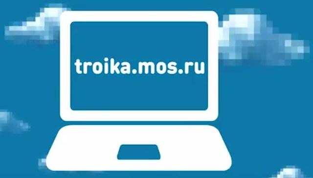 Как проверить баланс «Тройки» через интернет, другие способы