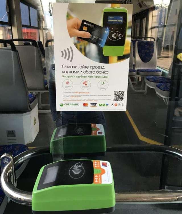 Как оплатить проезд в трамвае в Москве
