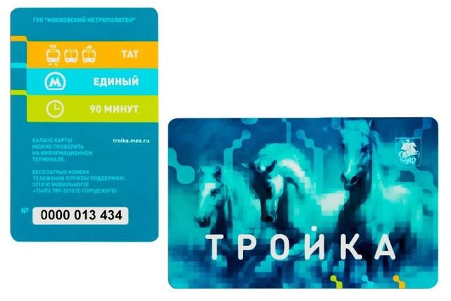 Как записать поездки (билет) на карту «Тройка»