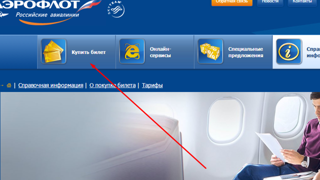 Как поменять билет авиакомпании Аэрофлот на другую дату