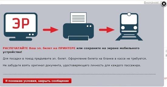 Как купить электронный билет на электричку