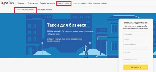 Убер или Яндекс.Такси: что лучше для пассажиров и водителей